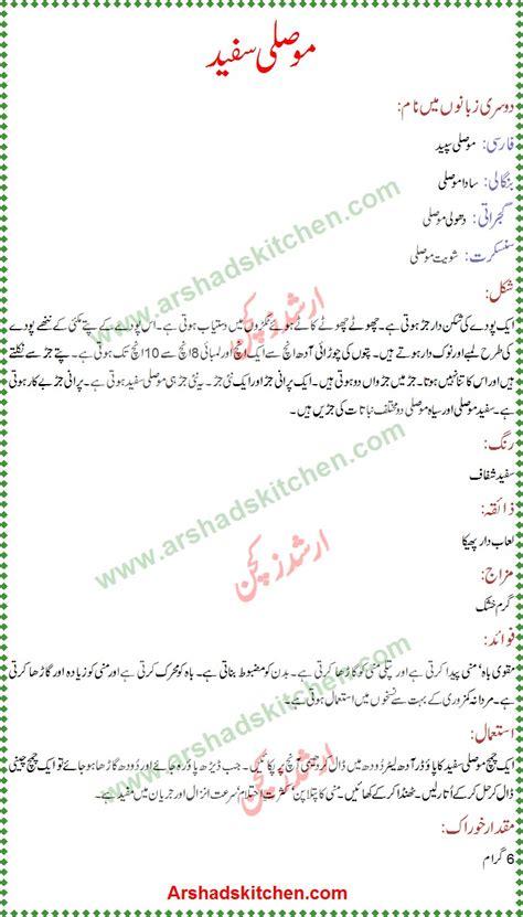 Essay On Mango In Urdu by Essay On Mango In Urdu Resume Exle Entry Level
