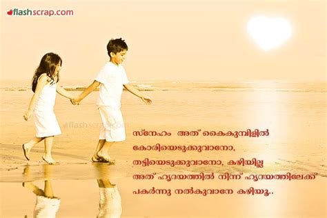 malayalam heart touching love quotes sad love quotes in malayalam malayalam sad love quotes