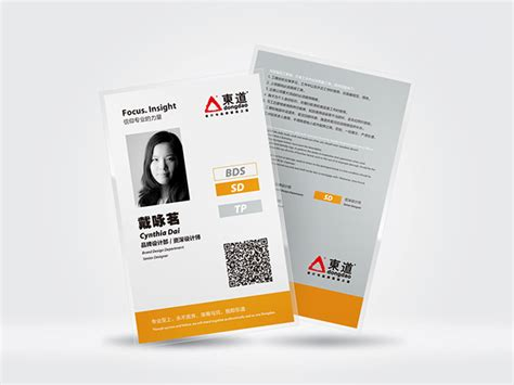 design for id card sle staff id card for dongdao design on behance