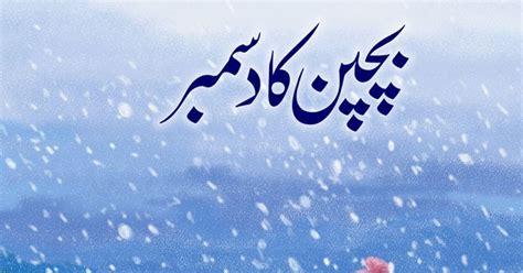 Letter Likhne Ka Tarika How To Write Urdu Novel Writing Tips Method Book Tarika Urdu Meaning Pictures Tips Islam