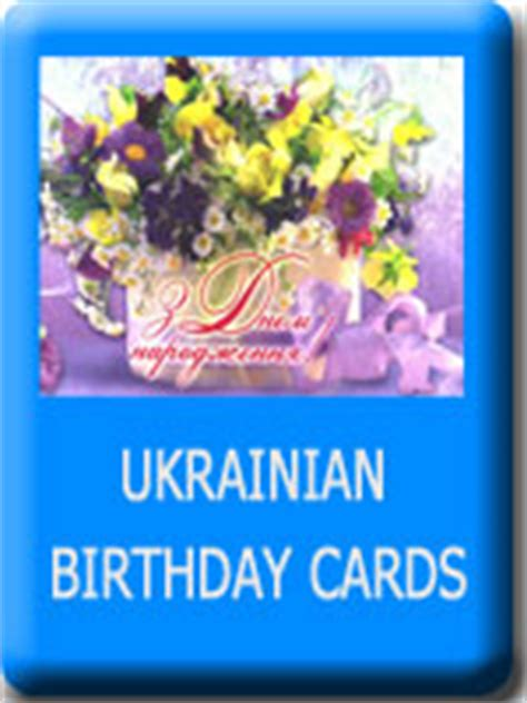 Ukrainian Birthday Cards Ukrainian Greeting Cards