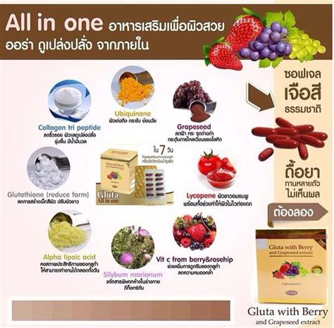 Berapa Gluta All In One gluta all in one with berry grapeseed