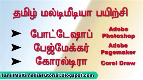 dreamweaver tutorial tamil welcome youtube