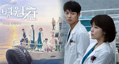 film korea terbaru rating tinggi hospital ship raih rating tinggi awal penayangan