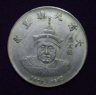 100 Original Dinasti Qing Michael Wicaksono free emperor hong taiji 1627 1643 commemorative coin