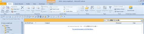 Outlook Not Searching Emails Properly Outlook Can T Search Mail With Subject In Japanese