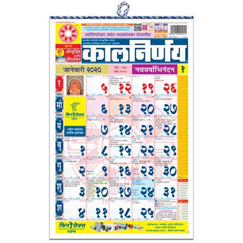 kalnirnay indias premier almanac maker buy calmanac