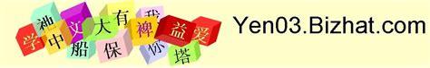 Vocab Builder Belajar Mandarin quot yen03 quot kursus mandarin privat semi privat mandarin