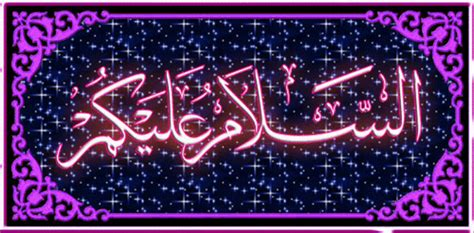 assalamualaikum in arabic image images