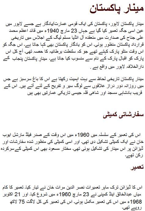 Minar E Pakistan Essay minar e pakistan history in urdu essay minar e pakistan information kahani tameer story 2015