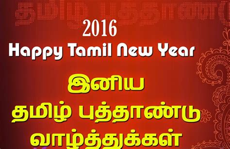 new year tamil songs song lyrics names of 60 years of the tamil calender