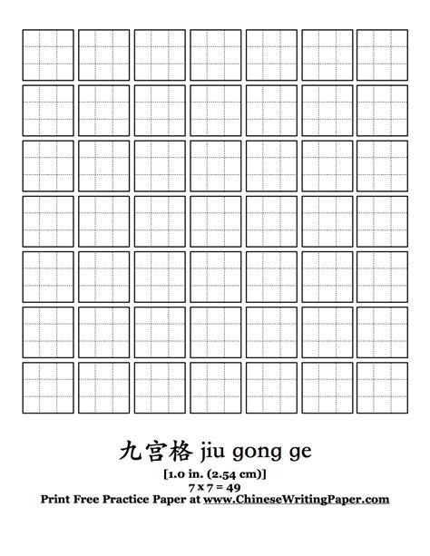 printable chinese writing paper jiu gong ge paper 九宫格 nine grid paper pdf png printable