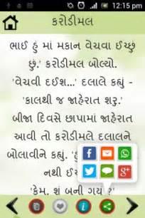 Gujarati Jokes In English » Home Design 2017