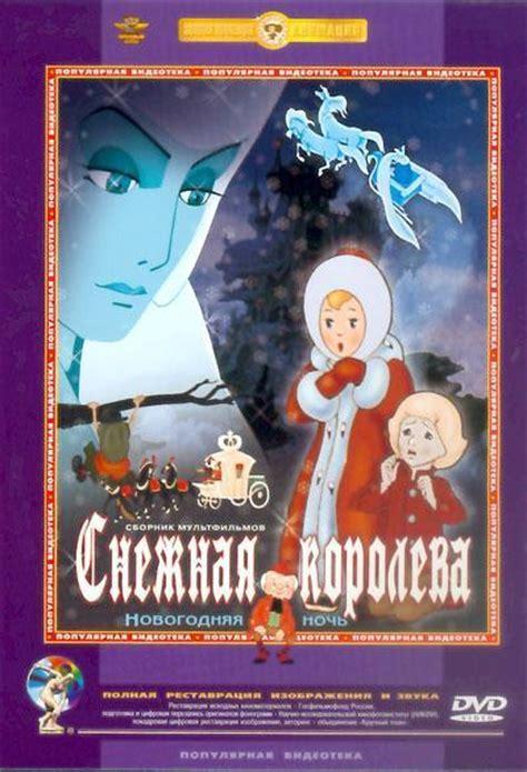 sinopsis film animasi snow queen la reina de las nieves lev atamanov 1957