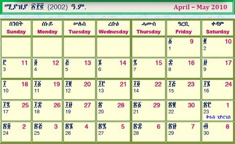 Calendar Conversion Calendar Conversion New Calendar Template Site