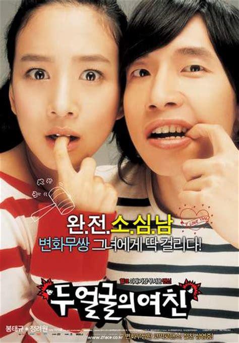 film drama korea my girl 2 faces of my girlfriend the korean movie english
