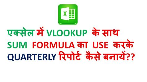 vlookup tutorial youtube in hindi how to use vlookup with sum formula hindi youtube