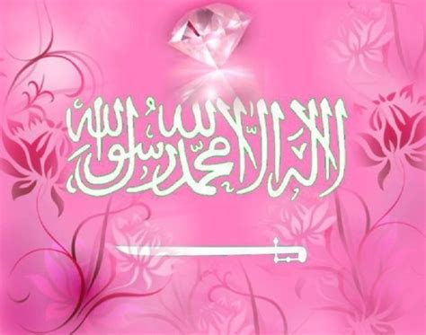 quran wallpaper pink all in one computer mobiles software keys islamic