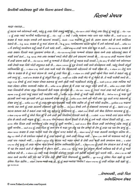 appointment letter format gujarati gujarati letter format image collections