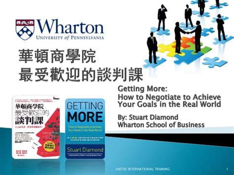 Stuart Negotiation Wharton Mba by 華頓商學院的談判課