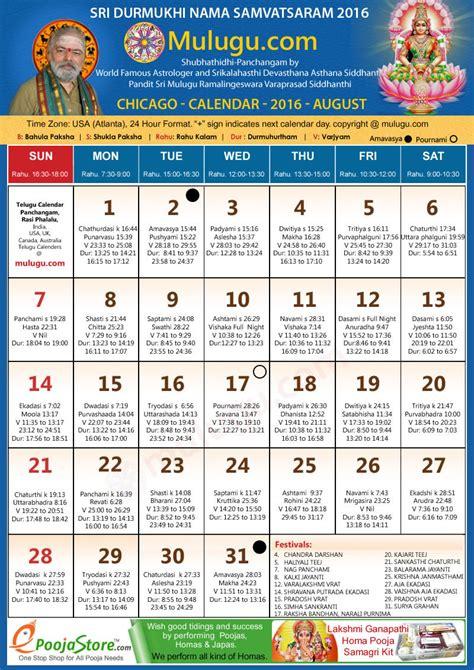 Chicago Telugu Calendar Chicago Telugu Calendar 2016 August Mulugu Telugu