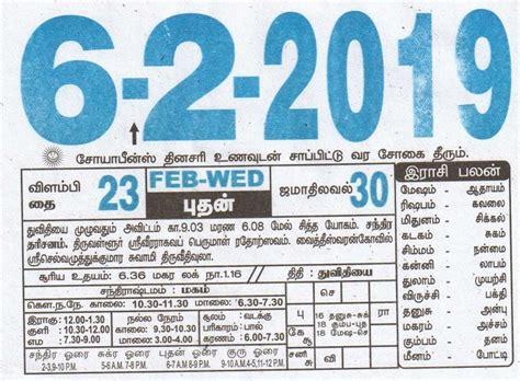daily calendar tear  calendar daily