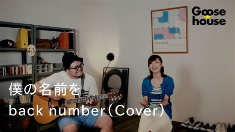 back number goose house 僕の名前を back number cover goose house youtuber動画アンテナ