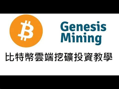 bitconnect vs genesis mining 比特幣雲端挖礦投資 genesis mining youtube