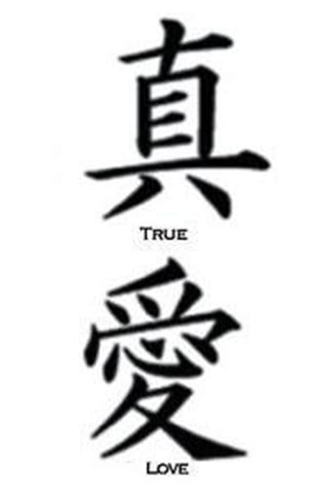 true love tattoo japanese kanji love clipart best
