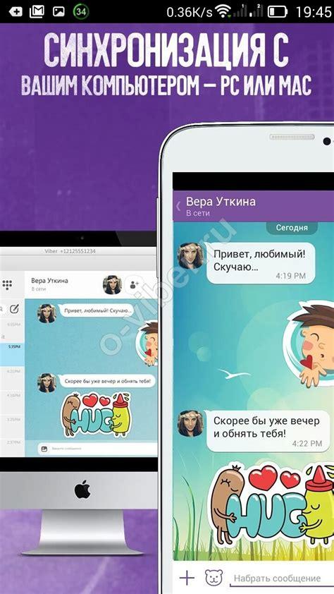 apk viber как скачать установить вайбер на смартфон бесплатно на русском языке