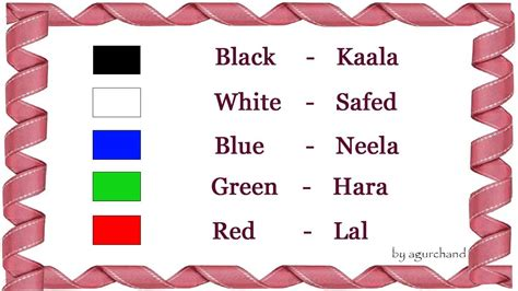 colors name list in urdu and english with pictures learn hindi through english colors in hindi youtube