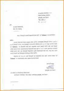 4 marathi application format packaging clerks