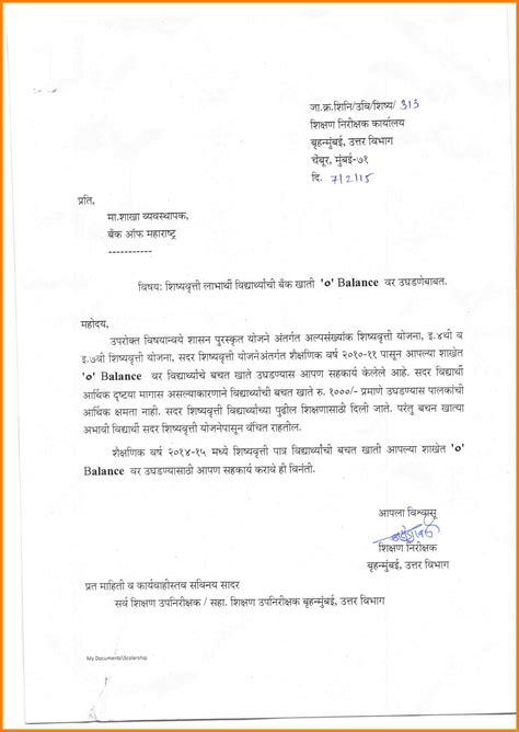 Letter Writing In Marathi Application Letter Format Sle Cover Letter
