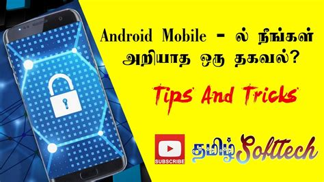 android tutorial in tamil android tips and tricks in tamil tutorial tamil