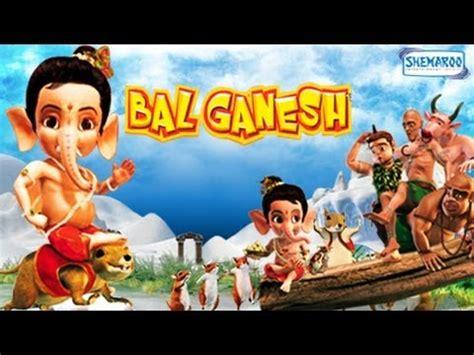 film ganesha bal ganesh full movie in 15 mins superhit animated