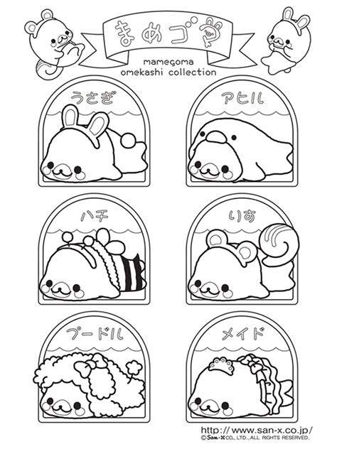 mamegoma coloring pages nurie kawaii coloring