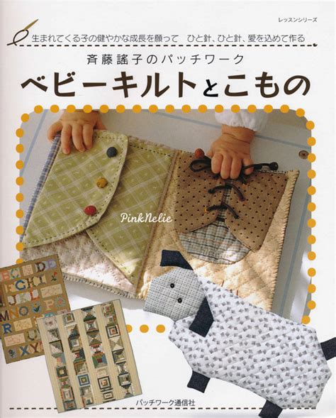 Patchwork Book - yoko saito baby quilt japanese patchwork book