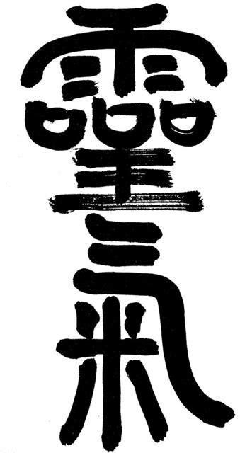 reiki symbol  kanji reiki renew