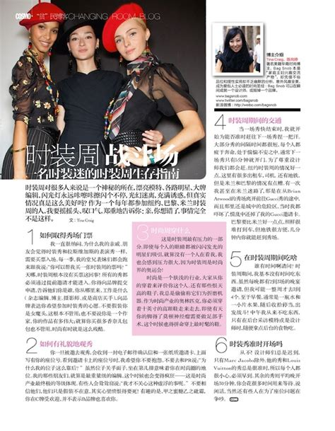 Bag Snob In Us Magazine by November China Cosmopolitan Website By Bag Snob Tina