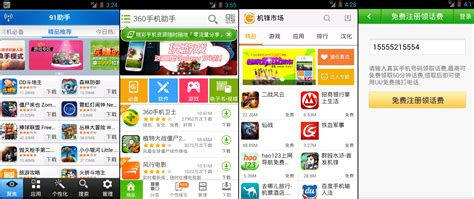 china market apk android market china apk appli android