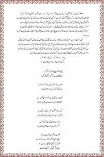 Urdu Essay Book by Essay On Allama Muhammad Iqbal In Urdu Language With Poetry