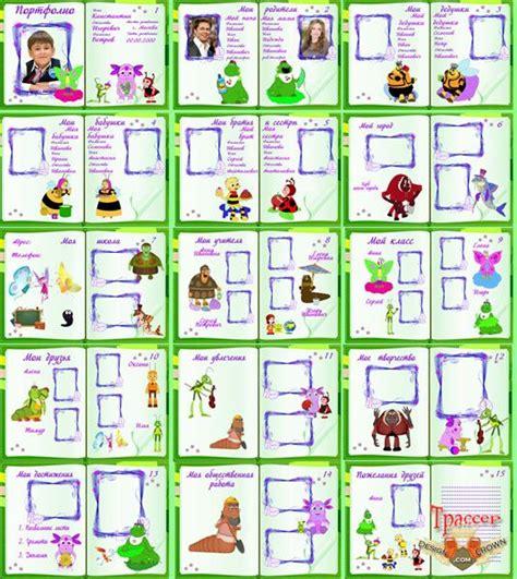 Portfolio Templates For School Kids Download Free Cartoon Psd Children S Portfolio Template Free
