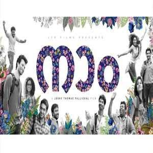 download mp3 from goodalochana malayalam movie songs lyrics mp3 video lyricsnut com