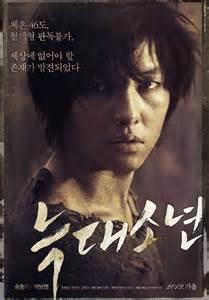 film korea a werewolf boy a werewolf boy korean movie 2012 늑대소년 hancinema