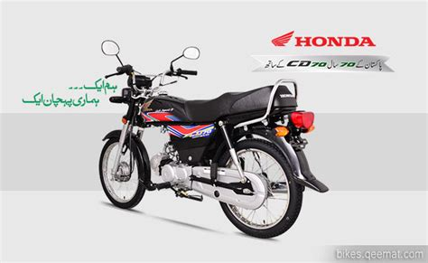 new honda cd 70 price honda cd70 new model 2018 pictures and prices in pakistan