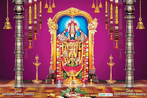 god balaji themes download lord sri venkateswara swamy hd wallpapers free downloads