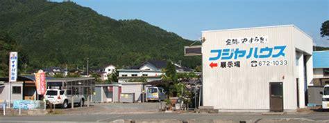 fujiya house 会社概要 兵庫県 朝来市 和田山 空間にやすらぎを フジヤハウス