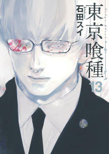 tokyo ghoul vol 13 東京グールの最新刊wwwwwwwww マンガ中毒