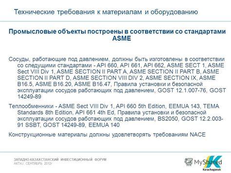 asme section 5 презентация на тему quot актау сентябрь 2012г западно