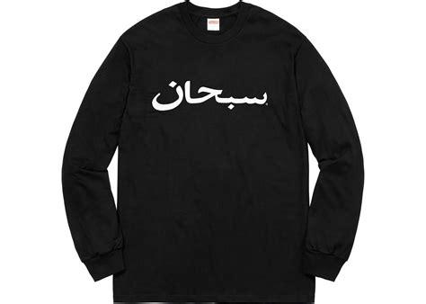 Supreme Longsleeve supreme arabic logo sleeve black stockx news